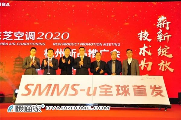 东芝三转子压缩机新一代产品——SMMS-u系列直流变速多联式中央空调全球首发