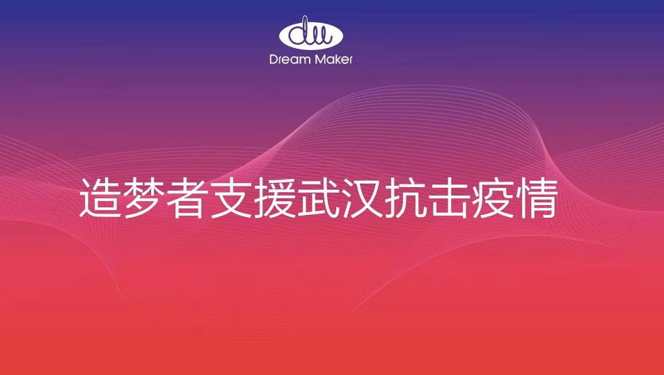 原创:众志成城,造梦者空气净化机支援武汉抗击疫情