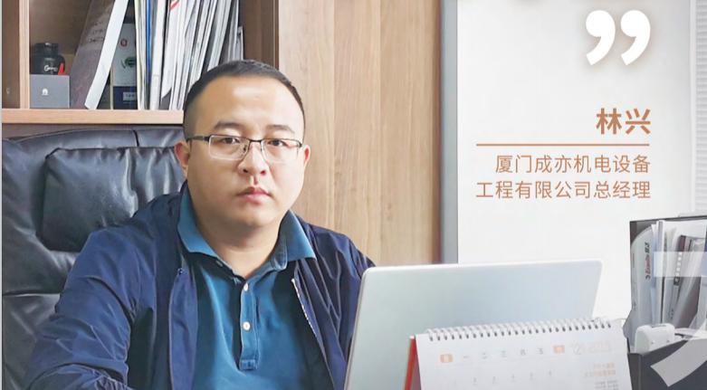 """厦门成亦机电林兴:以服务打造高品质""""朋友圈"""""""