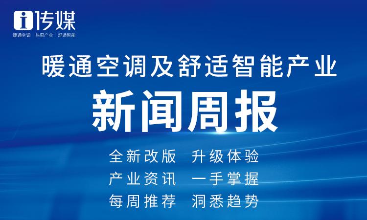 暖通家新闻周报(7.6—7.12)