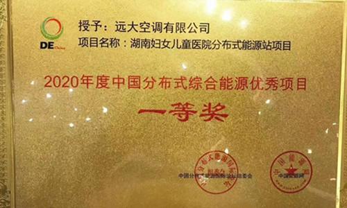 """原创:远大再树行业标杆,湖南妇女儿童医院项目荣获中国分布式能源""""一等奖"""""""