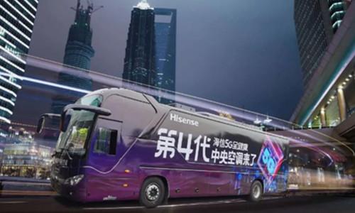 海信中央空调全国巴士巡展首站青岛正式发车