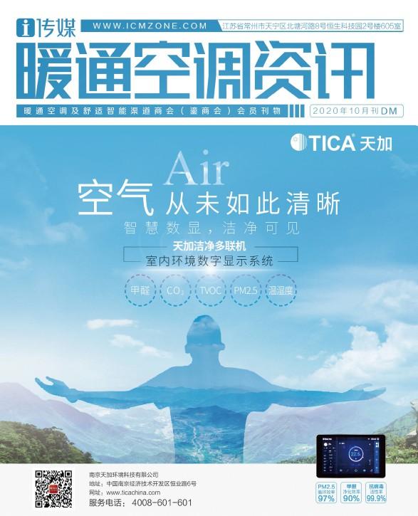 暖通空调资讯(202010)