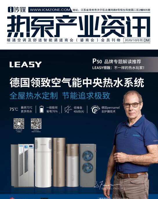 热泵产业资讯(202010)