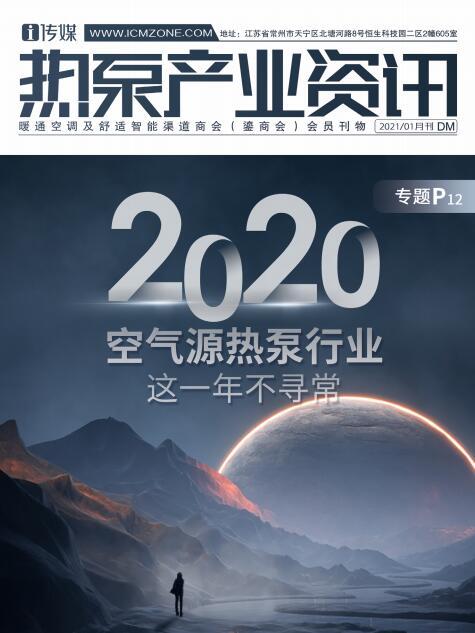 热泵产业资讯(202012)