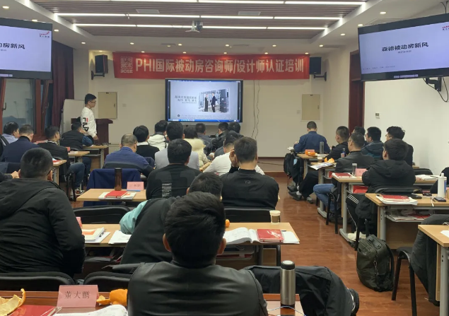 2021年首场PHI认证培训圆满举办1