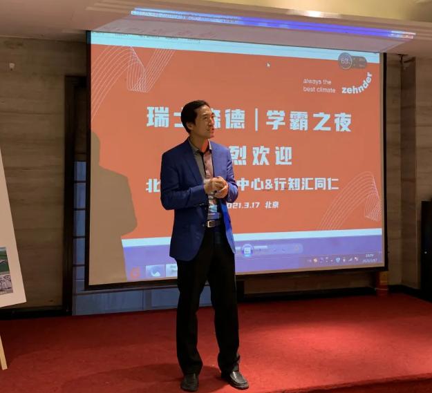 2021年首场PHI认证培训圆满举办4