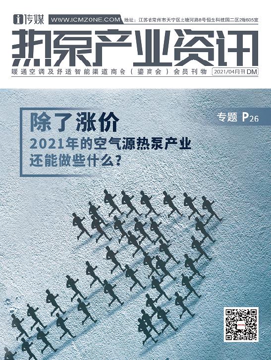 热泵产业资讯(202104)