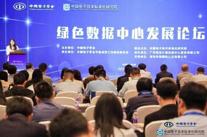 行业盛会丨元亨受邀参加2021绿色数据中心发展论坛