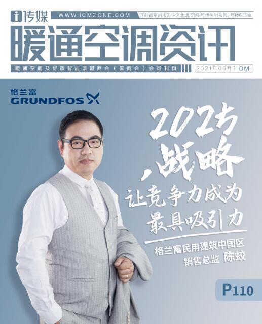 暖通空调资讯(202106)