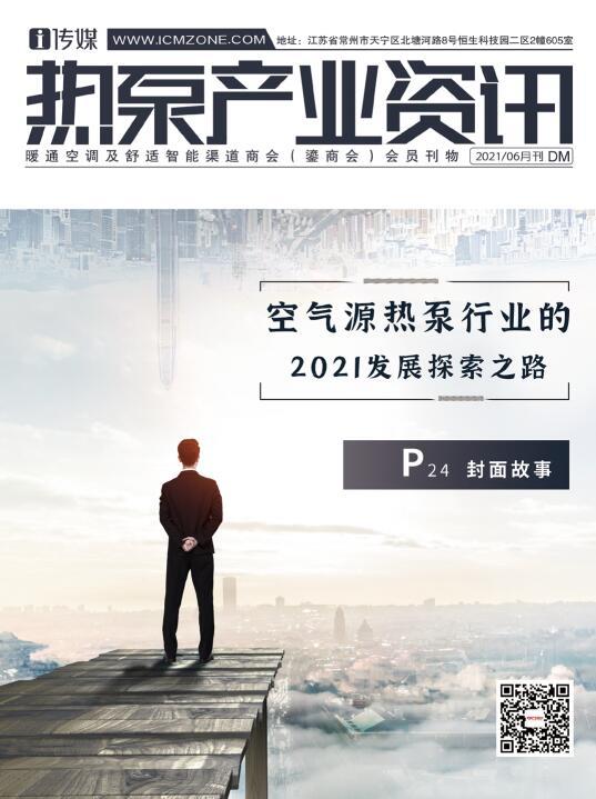 热泵产业资讯(202106)