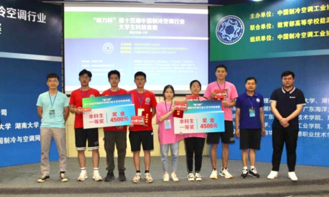 中国制冷空调行业大学生科技竞赛华南收官,产学研深度融合助推绿色发展