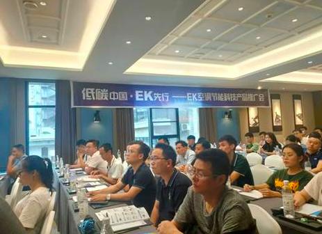 低碳中国·EK先行——EK空调节能科技产品推广会四川站举办