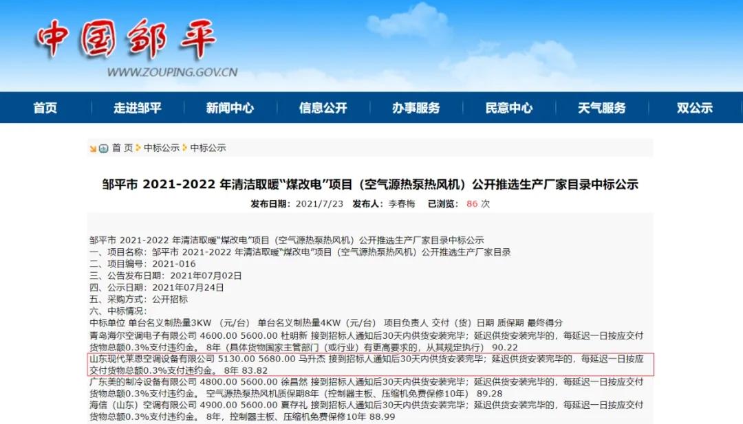 """莱恩成功中标邹平1.38亿清洁取暖"""" 煤改电""""项目"""