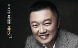"""宁波未来之+总经理温正达:""""航母""""是怎样炼成的"""
