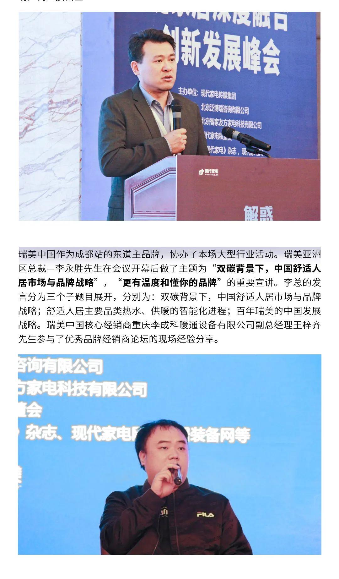 双碳背景下,中国舒适人居市场的智能化进程2