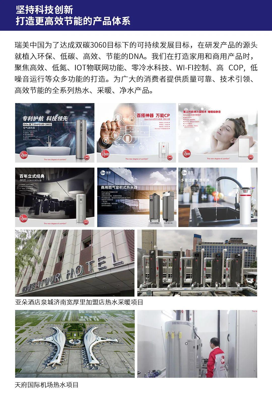 双碳背景下,中国舒适人居市场的智能化进程4
