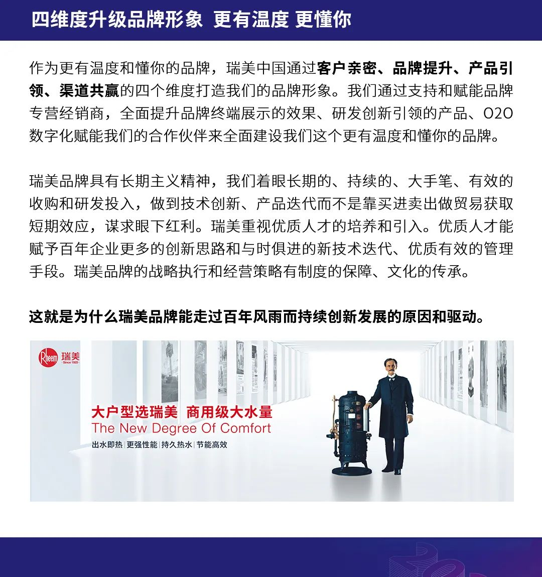 双碳背景下,中国舒适人居市场的智能化进程5