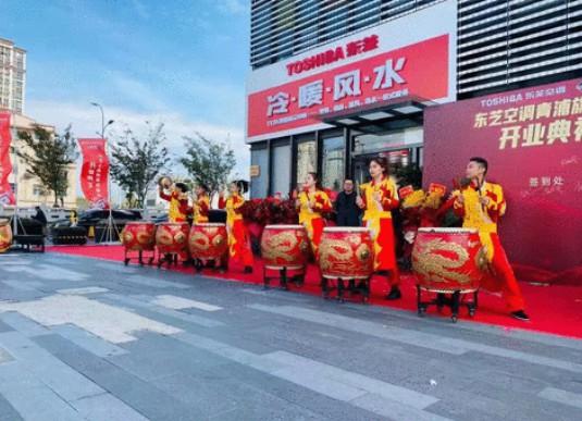 东芝空调上海青浦旗舰展示中心盛大开业