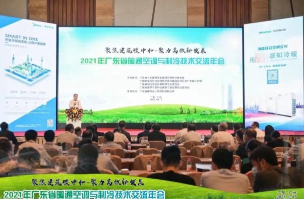 西屋康达亮相2021年广东省暖通空调与制冷技术学术交流年会