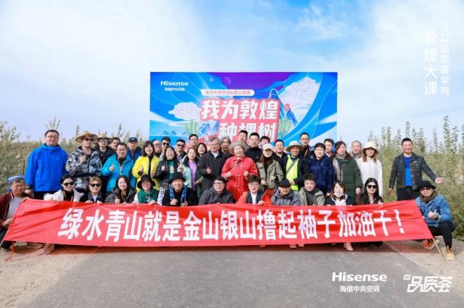 海信中央空调携手NPO公益组织种下健康公益林!